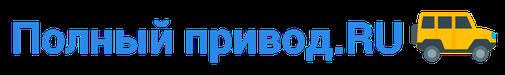 Новый логотип Полного привода