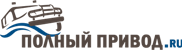 Логотип сайта Полный привод
